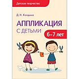 """Сценарии занятий """"Аппликация с детьми 6-7 лет"""", Мозаика-Синтез"""