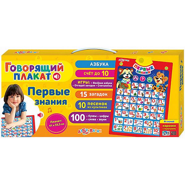 """Говорящий плакат Азбукварик """"Первые знания"""""""