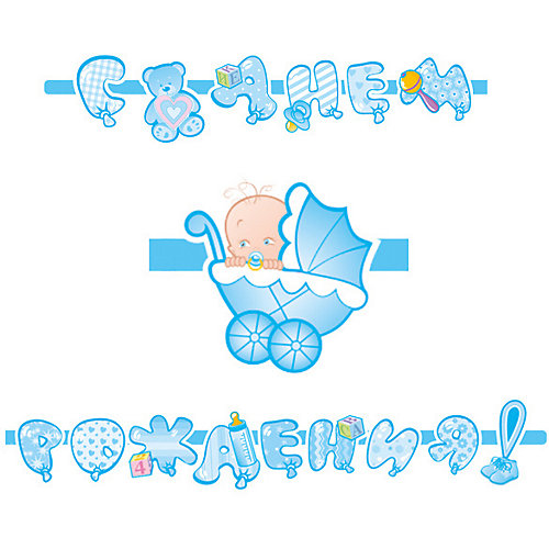 """Гирлянда-буквы Водолей """"С Днем Рождения, Малыш"""" голубая, 260 см - разноцветный от Патибум"""