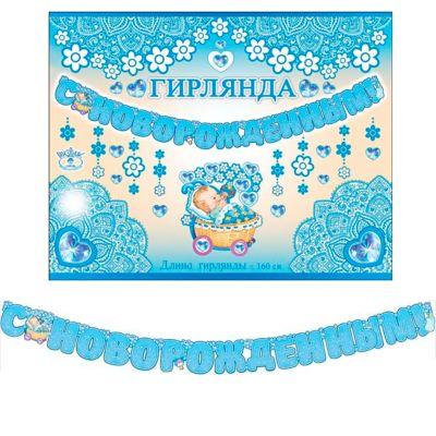 """Гирлянда-буквы Патибум """"С Новорожденным!"""", 160 см"""