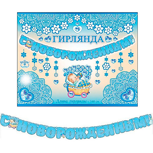 """Гирлянда-буквы Патибум """"С Новорожденным!"""", 160 см от Патибум"""