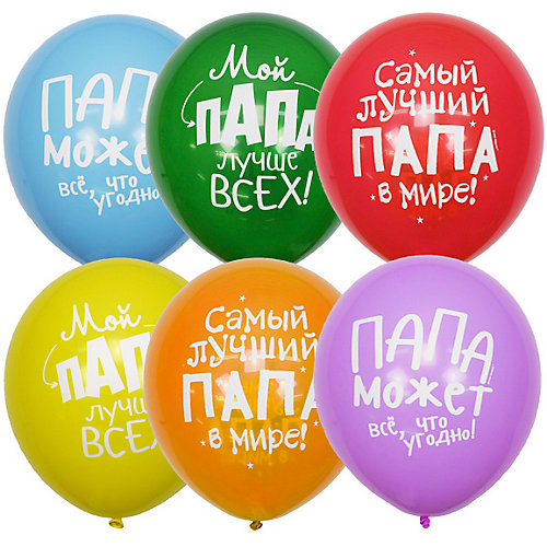 """Воздушные шары Latex Occidental """"Лучшему папе"""" 25 шт, пастель + декоратор - разноцветный от Latex Occidental"""
