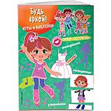 """Книжка с играми и наклейками """"Супер-сестрички"""" Будь яркой!"""