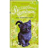 """Повесть """"Приключения волшебных зверят"""" Волшебный котёнок, или Карнавал чудес, Сью Бентли"""