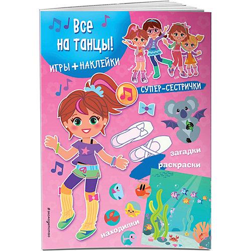 """Книжка с играми и наклейками """"Супер-сестрички"""" Все на танцы! от Эксмо"""