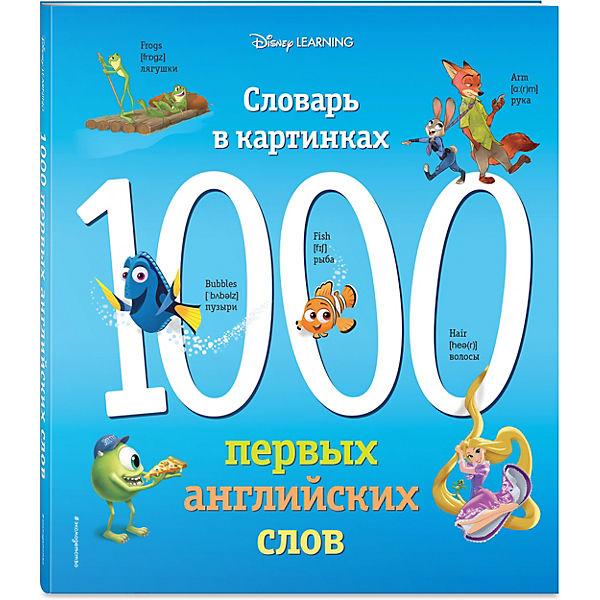 """Словарь в картинках Disney """"1000 первых английских слов"""""""