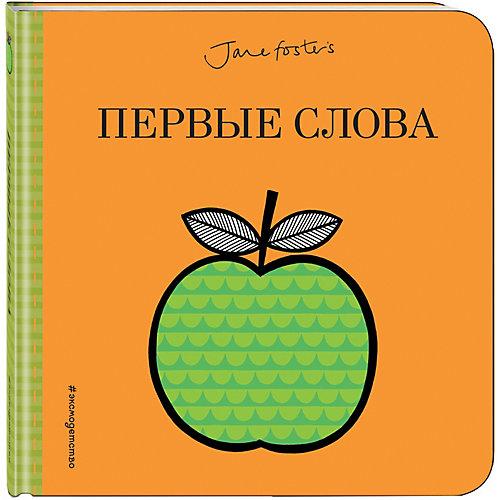 """Развивающая книжка """"Лучшие книжки для крошки"""" Первые слова от Эксмо"""