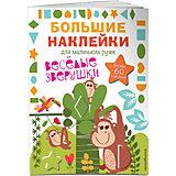 """Книжка с наклейками """"Большие наклейки для маленьких ручек"""" Весёлые зверушки"""