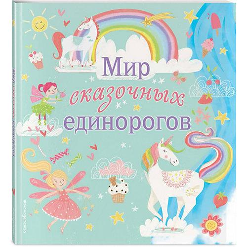 """Книжка с играми """"Мир сказочных единорогов"""" от Эксмо"""