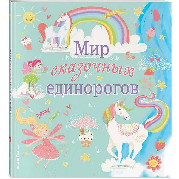 """Книжка с играми """"Мир сказочных единорогов"""""""