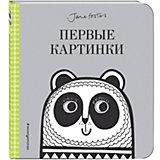 """Развивающая книжка """"Лучшие книжки для крошки"""" Первые картинки"""