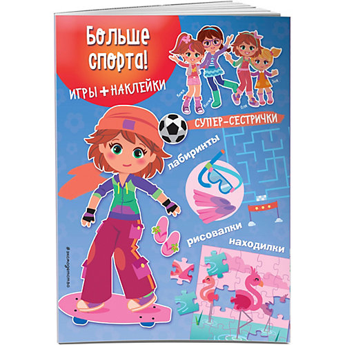"""Книжка с играми и наклейками """"Супер-сестрички"""" Больше спорта! от Эксмо"""