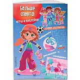 """Книжка с играми и наклейками """"Супер-сестрички"""" Больше спорта!"""