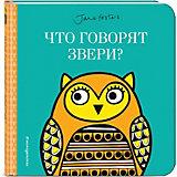 """Развивающая книжка """"Лучшие книжки для крошки"""" Что говорят звери?"""