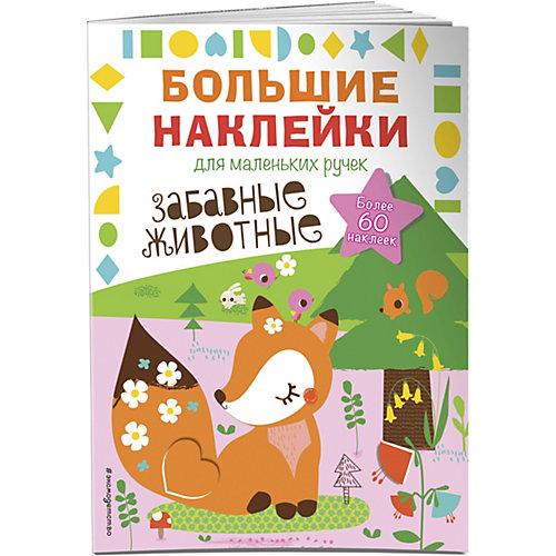 """Книжка с наклейками """"Большие наклейки для маленьких ручек"""" Забавные животные от Эксмо"""