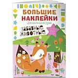 """Книжка с наклейками """"Большие наклейки для маленьких ручек"""" Забавные животные"""