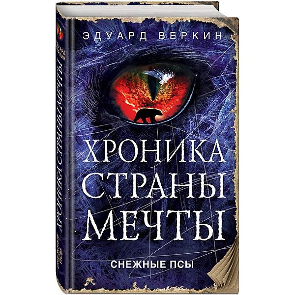 """Фэнтези """"Хроника Страны Мечты"""" Снежные псы, Эдуард Веркин"""