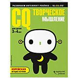 """Развивающая книга с наклейками """"CQ"""" Творческое мышление, для детей 3-4 лет"""