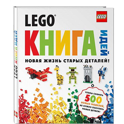 Книга идей LEGO, новая жизнь старых деталей от LEGO