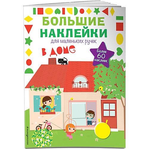 """Книжка с наклейками """"Большие наклейки для маленьких ручек"""" В доме от Эксмо"""