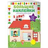 """Книжка с наклейками """"Большие наклейки для маленьких ручек"""" В доме"""