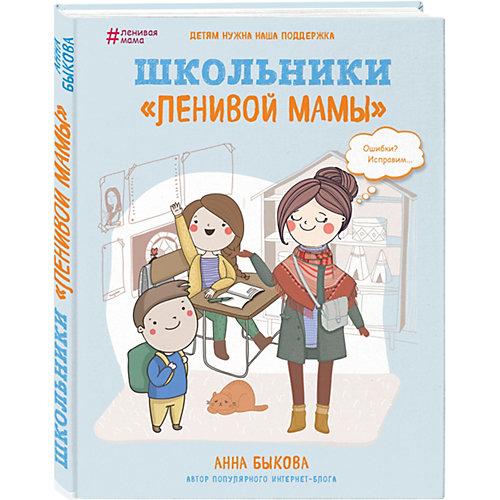 """Книга для родителей """"Школьники ленивой мамы"""", Анна Быкова от Эксмо"""