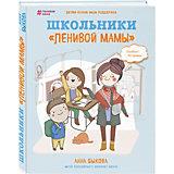 """Книга для родителей """"Школьники ленивой мамы"""", Анна Быкова"""
