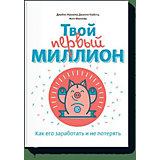 """Книга для детей и родителей """"Твой первый миллион"""" Как его заработать и не потерять"""