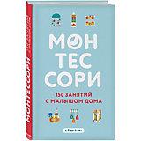 """Книга для родителей """"Воспитываем по Монтессори"""" 150 занятий с малышом дома"""