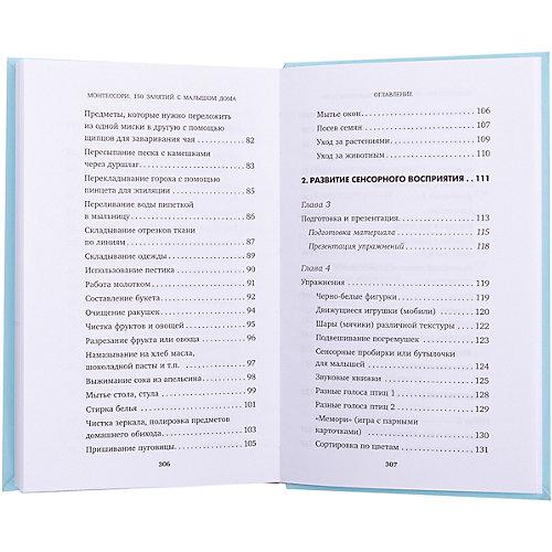 """Книга для родителей """"Воспитываем по Монтессори"""" 150 занятий с малышом дома от Эксмо"""