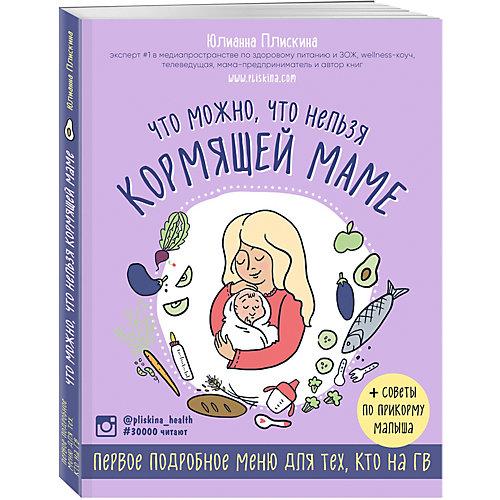 """Беременность и роды """"Что можно, что нельзя кормящей маме"""" Первое подробное меню для тех, кто на ГВ, Юлианна Пли от Эксмо"""