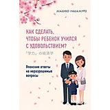 """Книга для родителей """"Как сделать, чтобы ребенок учился с удовольствием?"""" Японские ответы на неразрешимые вопр"""