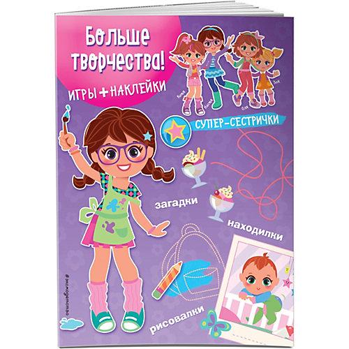 """Книжка с играми и наклейками """"Супер-сестрички"""" Больше творчества! от Эксмо"""