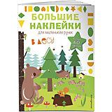 """Книжка с наклейками """"Большие наклейки для маленьких ручек"""" В лесу"""