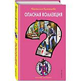 """Детектив """"Чёрный котёнок"""" Опасная коллекция, Н. Кузнецова"""
