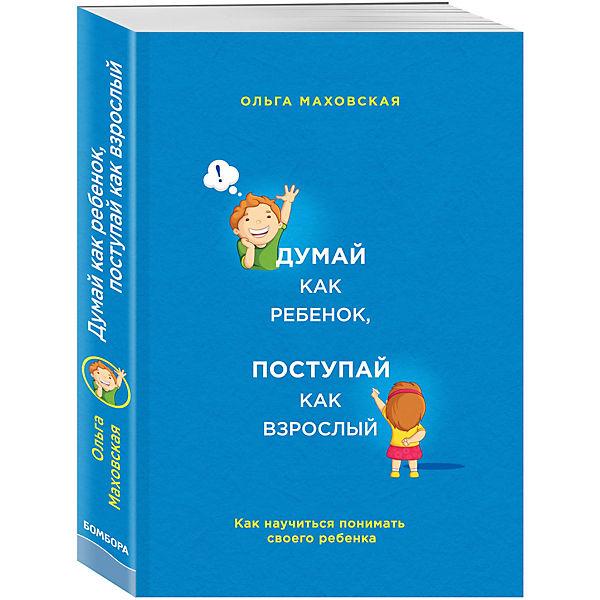 """Книга для родителей """"Как научиться понимать своего ребенка"""" Думай как ребенок, поступай как взрослый"""