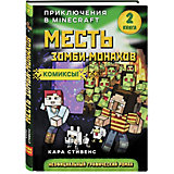 "Комиксы ""Minecraft"" Месть зомби-монахов, книга 2"