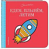 """Сказки и истории для малышей """"Лучшие книжки для крошки"""" Едем, плывём, летим…"""