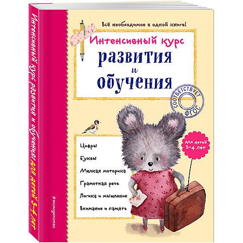 """Развивающая книга """"Интенсивный курс развития и обучения"""", для детей 3-4 лет от Эксмо"""