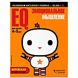 """Развивающая книга с наклейками """"EQ"""" Эмоциональное мышление, для детей 4-5 лет"""