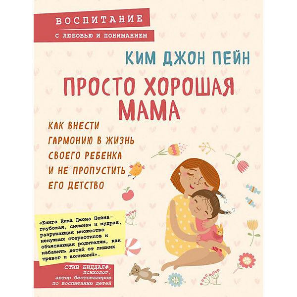 """Книга для родителей """"Упрощенное воспитание"""" условное, К. Дж. Пейн"""