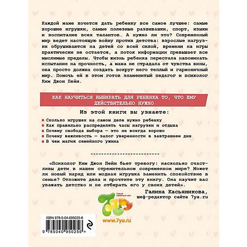 """Книга для родителей """"Упрощенное воспитание"""" условное, К. Дж. Пейн от Эксмо"""
