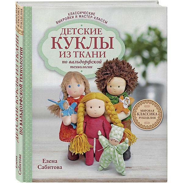 """Рукоделие """"Детские куклы из ткани по вальдорфской технологии"""" Классические выкройки и мастер-классы"""