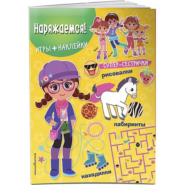 """Книжка с играми и наклейками """"Супер-сестрички"""" Наряжаемся!"""