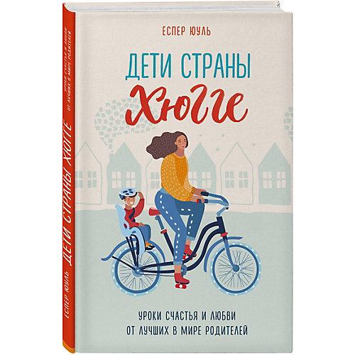 """Книга для родителей """"Уроки счастья и любви от лучших в мире родителей"""" Дети страны хюгге, Еспер Юуль от Эксмо"""