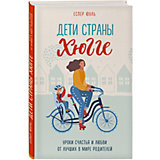 """Книга для родителей """"Уроки счастья и любви от лучших в мире родителей"""" Дети страны хюгге, Еспер Юуль"""