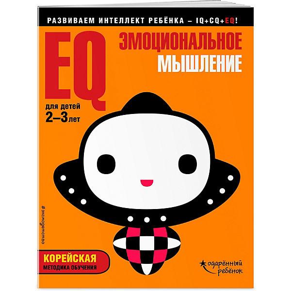 """Развивающая книга с наклейками """"EQ"""" Эмоциональное мышление, для детей 2-3 лет"""