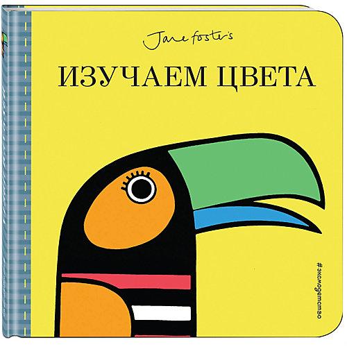 """Развивающая книжка """"Лучшие книжки для крошки"""" Изучаем цвета от Эксмо"""