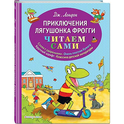 """Сказки """"Читаем сами"""" Приключения лягушонка Фрогги, Джонатан Лондон от Эксмо"""