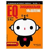 """Развивающая книга с наклейками """"EQ"""" Эмоциональное мышление, для детей 3-4 лет"""